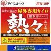 【IRIS アイリスオーヤマ】屋外用熱々カイロ ATN-10P