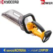【RYOBI リョービ】 充電式ヘッジトリマ BHT-1800 刈込幅:360mm  18V 電池パック+充電器付