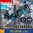 【makita マキタ】18V充電式ベルトサンダ BS180DRG ※6.0Ahバッテリ・充電器・ケース付