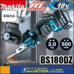 【makita マキタ】18V充電式ベルトサンダ BS180DZ 本体のみ ※バッテリ・充電器・ケース別売