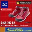 【在庫限り】【MIZUNO ミズノ】防寒 ブレスサーモオールマイティ ALMIGHTY ミッドカットタイプ 安全作業靴 レッド×ダークグレー×グレー C1GA1702 62