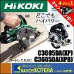 【在庫あり】【HiKOKI 工機】125mmコードレス丸のこ MV(36V) C3605DA(XP)青/C3605DA(XPB)黒 無線連動機能なし 蓄電池+充電器+ケース付