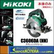 【HiKOKI 工機】165mmコードレス丸のこ マルチボルト(36V) C3606DA(NN)  グリーン 本体のみ (蓄電池・充電器・ケース別売)
