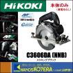 【HiKOKI 工機】165mmコードレス丸のこ マルチボルト(36V) C3606DA(NNB)  ブラック 本体のみ (蓄電池・充電器・ケース別売)