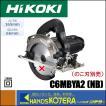 【HITACHI 日立工機】 深切り丸のこ C6MBYA2(NB) ストロングブラック のこ刃別売