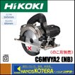【HITACHI 日立工機】165mm深切り電子丸のこ C6MVYA2(NB) アルミベース ストロングブラック のこ刃別売