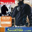 【makita マキタ】【2019年モデル】充電式暖房ジャケットのみ CJ205DZ (バッテリ・バッテリホルダ・充電器別売)
