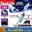 【makita マキタ】18V充電式クリーナー(カプセル式)CL280FDFCW スライド/トリガスイッチ+ロック付サイクロン 3.0Ahバッテリ+充電器付