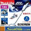 【makita マキタ】18V充電式クリーナー(紙パック式)CL282FDZW ワンタッチスイッチ(バッテリ・充電器別売)