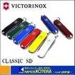 【VICTORINOX ビクトリノックス】 マルチツール 0.6223 クラシックSD (7機能/58mm) 全8カラー