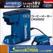 【マキタ makita】 充電式コーヒーメーカー CM500DZ 18V/AC100V 本体のみ ※バッテリ・充電器別売