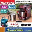 【マキタ makita】充電式コーヒーメーカー CM501DZ 電源:バッテリのみ スライド式10.8V/14.4V/18V 本体のみ(バッテリ・充電器別売)