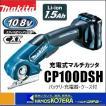 【makita マキタ】充電式マルチカッタ CP100DSH(1.5Ah電池・充電器・ケース付)