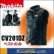 【在庫あり】【makita マキタ】【2016年モデル】 充電式暖房ベストのみ CV201DZ (バッテリホルダ・バッテリ・充電器別売)