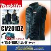 【在庫あり】【makita マキタ】【2016年モデル】 充電式暖房ベスト・バッテリホルダセット CV201DZ+PE00000022 (バッテリ・充電器別売)