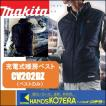 【makita マキタ】【2019年モデル】充電式暖房ベストのみ CV202DZ(バッテリホルダ・バッテリ・充電器別売)