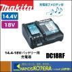 【makita マキタ】純正部品 14.4-18Vスライド用 充電器 DC18RF 1口タイプ