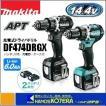 【在庫あり】【makita マキタ】14.4V充電式ドライバドリル DF474DRGX(青)/B(黒)(6.0Ah電池2個+充電器+ケース付)