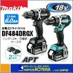 【makita マキタ】18V充電式ドライバドリル DF484DRGX(6.0Ah電池2個+充電器+ケース付)