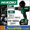 【HiKOKI 工機ホールディングス】MV(36V)コードレス振動ドライバドリル DV36DA(2XP) 蓄電池2個+充電器+ケース付(ビット別売)