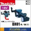 【makita マキタ】24mm充電式ハンマドリル用 集じんシステム DX01(青)A-53073/DX01B(黒)A-61525 HR244D用