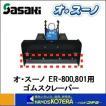 【代引き不可】【メーカー直送品】【ササキコーポレーション】 充電式電動ラッセル除雪機オスーノER-800,801用 ゴムスクレーパー