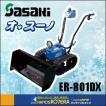【代引き不可 メーカー直送品】【ササキ】 充電式電動ラッセル除雪機 オ・スーノ(オスーノ) ER-801DX *車上渡し品