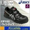 【asics アシックス】作業用靴 安全スニーカー マジックベルト ウィンジョブCP102 ブラック×シルバー FCP102.9093