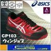 【asics アシックス】作業用靴 安全スニーカー シューレースタイプ ウィンジョブCP103 レッド×ホワイト FCP103.2301