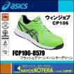 【asics アシックス】作業用靴 安全スニーカー シューレースタイプ ウィンジョブCP106 グリーン×グリーン FCP106.8579