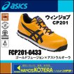 【asics アシックス】作業用靴 安全スニーカー シューレースタイプ ウィンジョブCP201 ゴールドフュージョン×紺 FCP201.0433