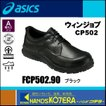【asics アシックス】作業用靴 安全スニーカー ウォーキングタイプ ウィンジョブCP502 ブラック FCP502.90