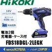 【日立工機 HITACHI】DIY工具 18V コードレスドライバドリル FDS18DGL(2LEGK) 1.5Ah電池2個+充電器+ケース付 ブルー