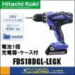 【日立工機 HITACHI】DIY工具 18V コードレスドライバドリル FDS18DGL(LEGK) 1.5Ah電池+充電器+ケース付 ブルー