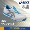 【asics アシックス】 安全スニーカー ウィンジョブ32L ホワイト×ライトグレー FIS32L.0196
