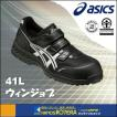 【asics アシックス】作業用靴 安全スニーカー(マジックタイプ) ウィンジョブ41L ブラック×シルバー FIS41L.9093