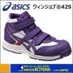 【asics アシックス】 作業用靴 安全スニーカー ウィンジョブ42S ホワイト×パープル FIS42S.0133