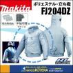 【M〜3L在庫あり】【makita マキタ】 2017年型充電式ファンジャケット ポリエステル・立ち襟 〔ジャケット+ファン〕 FJ204DZ (バッテリ・アダプタ別売)