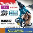 【makita マキタ】18V充電式スクリュードライバ FS455DZ 本体のみ(バッテリ・充電器・ケース別売)