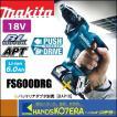【在庫あり】【makita マキタ】18V充電式スクリュードライバ FS600DRG 青/FS600DRGB 黒 6.0Ahバッテリ+充電器+ケース付