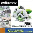 【Evolution エボリューション】DIY用 190mm万能切断マルノコ FURY1(フューリー1) 1200W