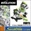 【Evolution エボリューション】DIY用 210mm万能切断スライドマルノコ FURY3(フューリー3) 1500W