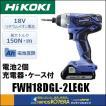 【日立工機 HITACHI】DIY工具 18V コードレスインパクトドライバ FWH18DGL(2LEGK) 1.5Ah電池2個+充電器+ケース付 ブルー