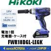 【日立工機 HITACHI】DIY工具 18V コードレスインパクトレンチ FWR18DGL(LEGK) 1.5Ah電池+充電器+ケース付 ブルー