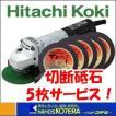 【砥石5枚サービス】【HiKOKI 工機ホールディングス】電気ディスクグラインダ 100mm径 G10SH5(SS)  100V仕様 最大720W