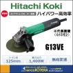 【日立工機 HITACHI】 電子ディスクグラインダー 125mm径 G13VE 無段変速 単相 100V
