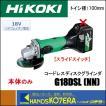 【HITACHI 日立工機】 18Vコードレスディスクグラインダー G18DSL(NN)(L) 本体のみ グリーン (蓄電池・充電器・ケース別売)