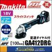 【在庫あり】【makita マキタ】18V 外径100mm 変速付 充電式ディスクグラインダ(スライドスイッチ)GA412DRG 無線連動対応 6.0Ah電池+充電器+ケース付