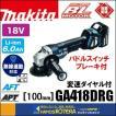 【makita マキタ】18V 外径100mm 変速付充電式ディスクグラインダ(パドルスイッチ+ブレーキ)GA418DRG 無線連動対応 6.0Ah電池+充電器+ケース付