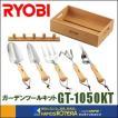 【リョービ】ガーデンツールキット GT-1050KT